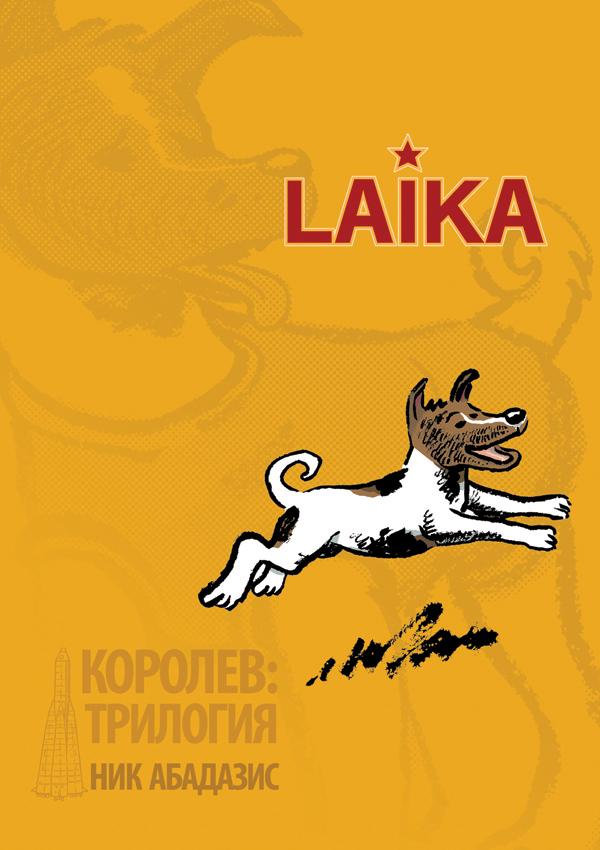 LAIKA_R