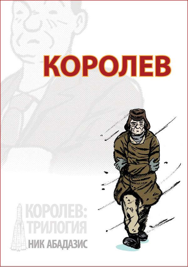 КОРОЛЕВ